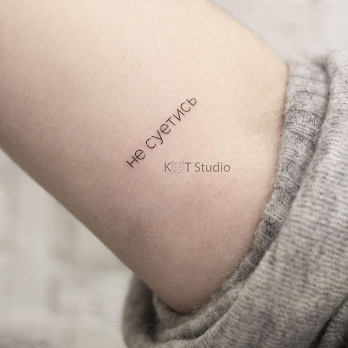 Мини Тату на руку девушке. Тату надпись на руке. Идея женской татуировки 3